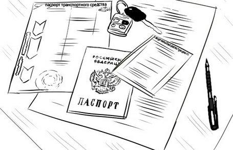 необходимые документы для переоформления автомобиля