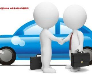 как купить продать машину