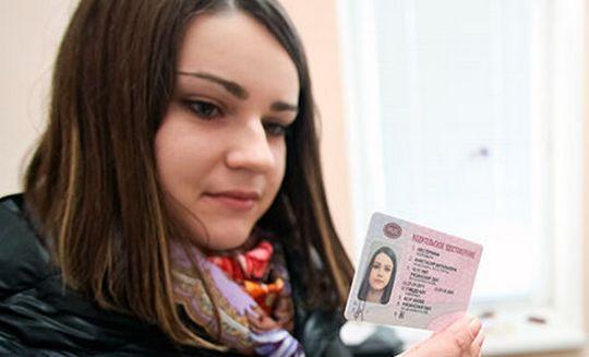 какие права в россии