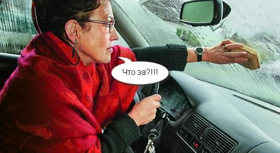 изнутри сыро в авто