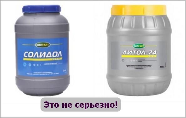 литол с солидолом не рекомендуется